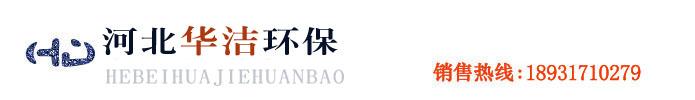 河北华洁机械设备有限公司除尘配件首页